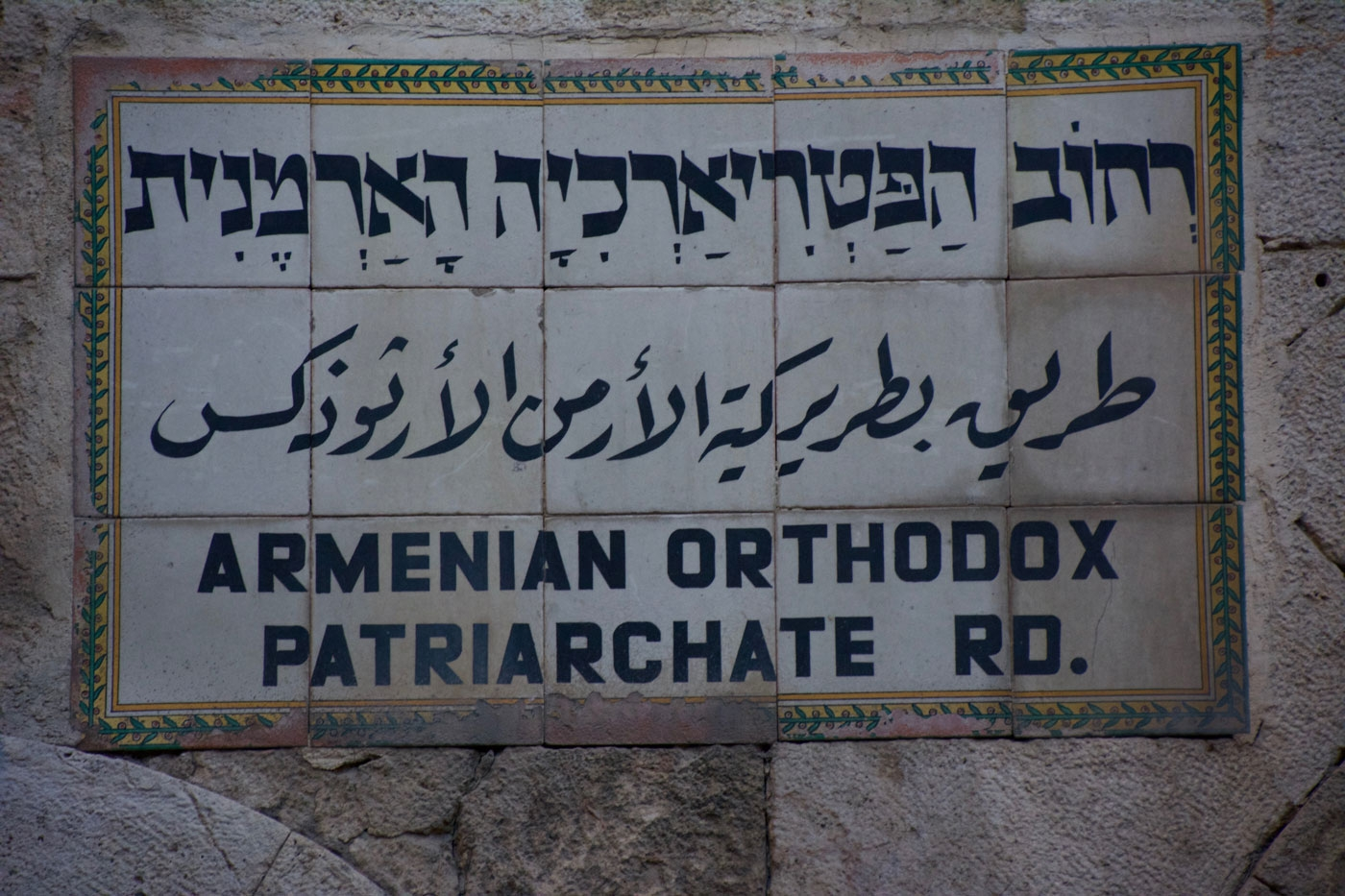 Road signs in Jerusalem's Old City written in Hebrew, Arabic, & English